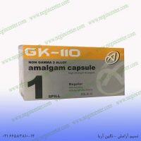 آمالکپ 1 واحدی gk 110