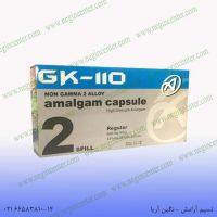 آمالکپ 2واحدی gk 110