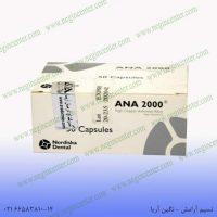 آمالکپ 3واحدی ana2000