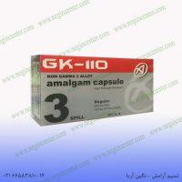 آمالکپ 3 واحدی gk 110