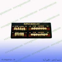 دست دندان super berelian a2