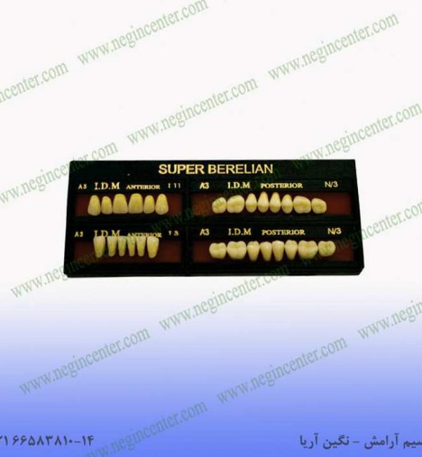 دست دندان super berelian a3